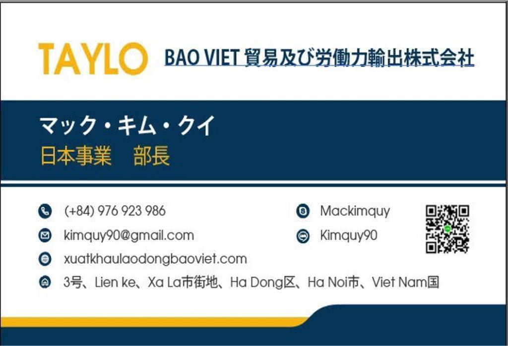 BAO VIET貿易及び労働力輸出株式会社