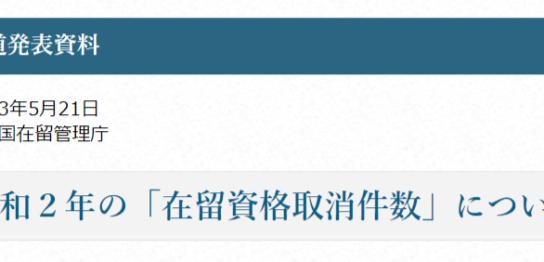 令和2年の「在留資格取消件数」について - 出入国在留管理庁