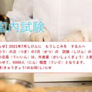 特定技能1号技能測定試験 飲食料品製造業国内試験